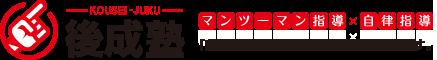 豊川市の後成塾|内申点アップ・愛知県公立高校合格メソッドの学習塾