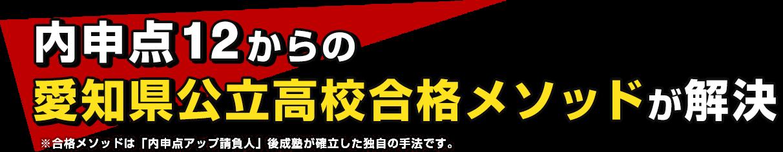 内申点12からの愛知県公立高校合格メソッドが解決